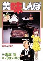 美味しんぼ(3) (ビッグコミックス)