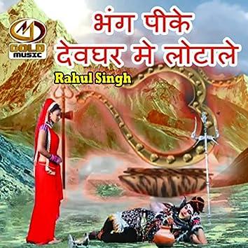 Bhang Pike Devghar Me Lotaile