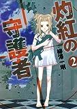 灼紅の守護者 2 (愛蔵版コミックス)
