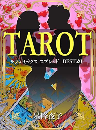 タロット ラブ&セックス スプレッド BEST 20