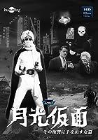 月光仮面 第5部 その復讐に手を出すな(3巻組) [DVD]