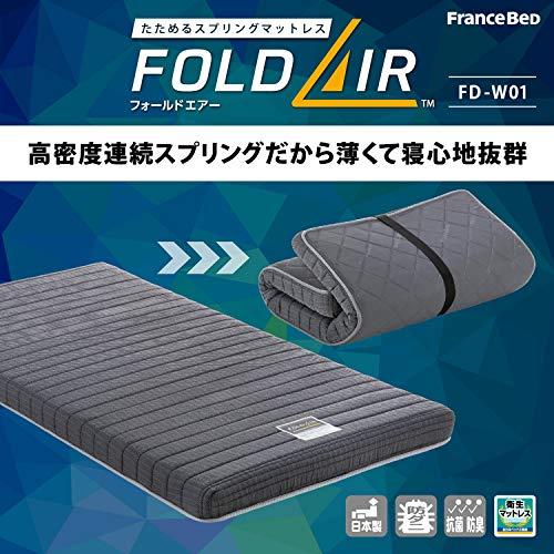 マットレスグレーシングル本格スプリングたためる高通気フォールドエアFD-W01300336100
