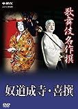 歌舞伎名作撰 奴道成寺/喜撰[DVD]