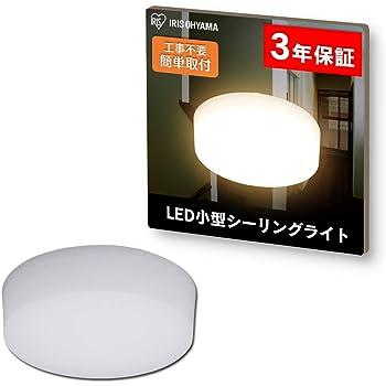 アイリスオーヤマ シーリングライト 小型 SCL5L-HL 電球色(キッチンやトイレにおすすめ) 550lm