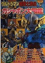 ウルトラマン超闘士激伝ガシャポン大図鑑 (コミックボンボンスペシャル 106)