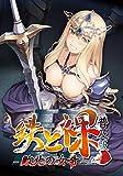 鉄と裸II ~敗北の女帝~ 普及版