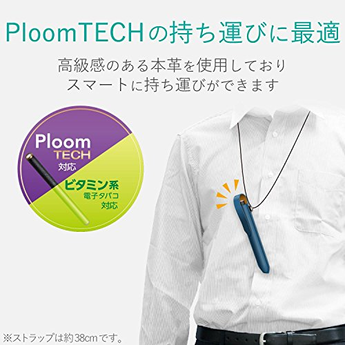 エレコムPloomTECHプルームテックケースソフトレザーカバーネックストラップ付きブルーET-PTLC1BU