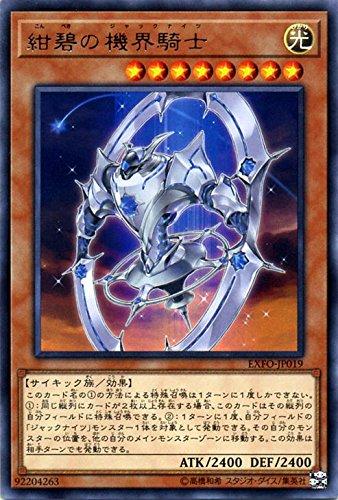 遊戯王/紺碧の機界騎士(レア)/エクストリーム・フォース