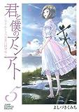 君と僕のアシアト〜タイムトラベル春日研究所〜 5 (ジャンプコミックス デラックス)