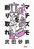 マチズモを削り取れ (集英社文芸単行本)