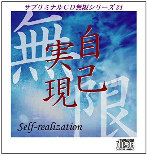サブリミナルCD無限シリーズ24「自己実現~Self-realization」潜在意識を書き換える7つのプロセス