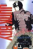 ジャンク・ボーイ : 16 (アクションコミックス)