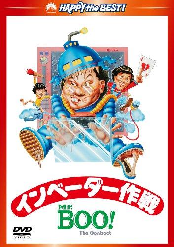 Mr.BOO! インベーダー作戦 デジタル・リマスター版 [DVD]