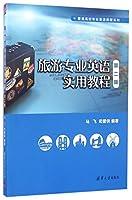 旅游专业英语实用教程(第二版)