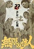 無限の住人(27) (アフタヌーンコミックス)