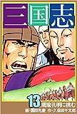 三国志 13巻