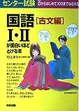 センター試験国語1・2が面白いほどとける本 古文編