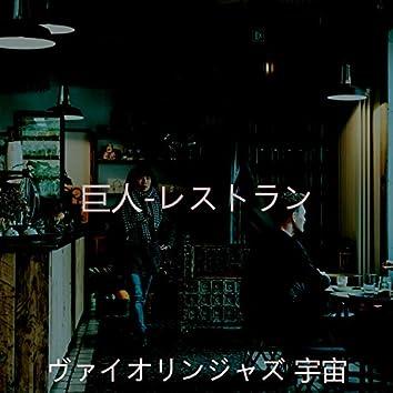 巨人-レストラン