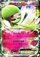 ポケモンカードゲームXY サーナイトEX(RR)/ タイダルストーム(PMXY5)/シングルカード