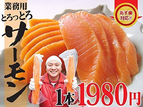 お中元 ギフト トロットロ♪みんな大好き!!脂ののったお刺身サーモン業務用 *14時までのご注文 ヤマキ食品 イカ屋荘三郎