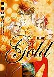 ゴールド 1 (フラワーコミックススペシャル)