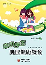 《中小学生心理健康教育》高中三年级 (English Edition)