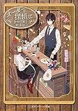 オーダーは探偵に 謎解き薫る喫茶店 (メディアワークス文庫)