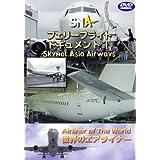 世界のエアライナー スカイネットアジア航空 フェリーフライトー1 [DVD]