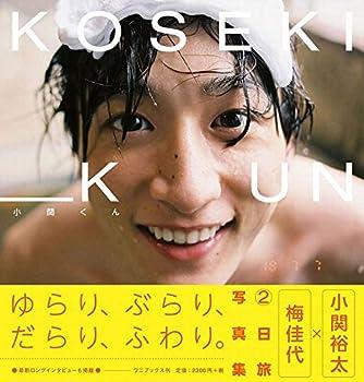 小関裕太 写真集 『 小関くん 』