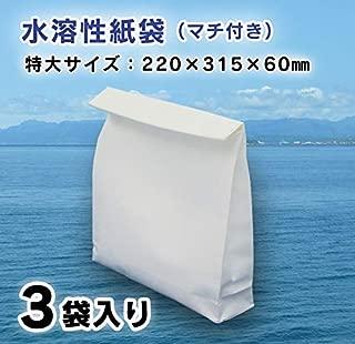 水に溶ける紙袋(マチ付き) 特大(220×315×60mm) 3袋入り