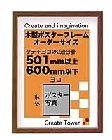 木製ポスターフレーム 和彩 お好きなサイズに加工 オーダーサイズ】タテ+ヨコの長さ合計 501以上 600mm以下 (ブラウン)