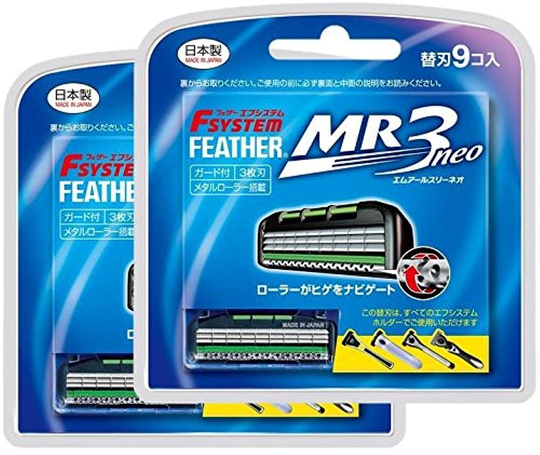 沿って適切にお酢フェザー エフシステム 替刃 MR3ネオ 9コ入×2個セット