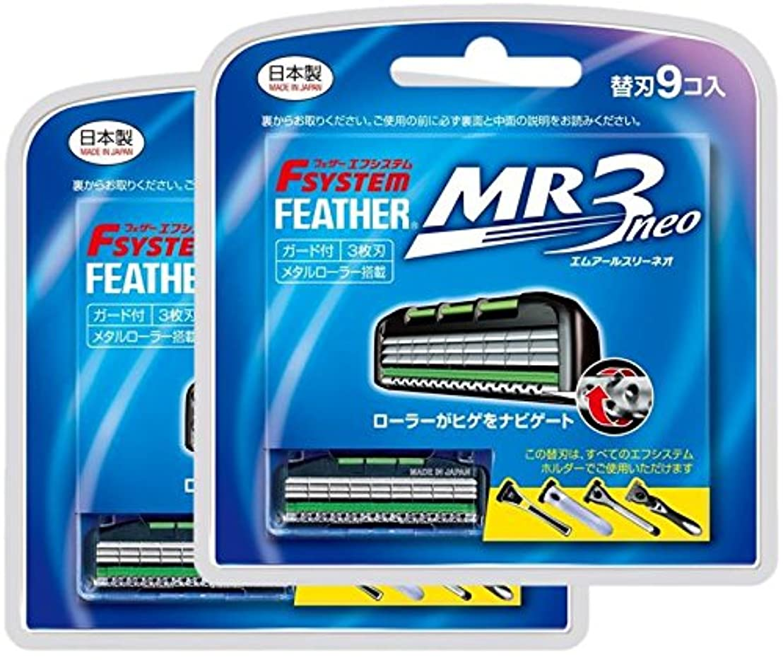 本物怠惰ハシーフェザー エフシステム 替刃 MR3ネオ 9コ入×2個セット