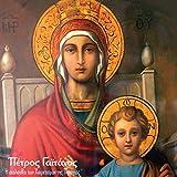 Eyxi Eis Tin Yperagian Theotokon (Aspile)