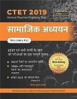 Ctet 2019 Samajik Addhyayan Text Book - Hindi