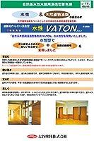 水性VATON (ライトオーク) 0.8Kg