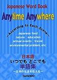 日本語いつでもどこでも単語集―日本の生活を伝える。