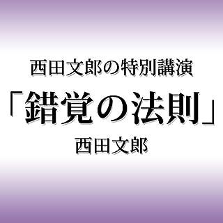 西田文郎の特別講演「錯覚の法則」                   著者:                                                                                                                                 西田 文郎                               ナレーター:                                                                                                                                 西田 文郎                      再生時間: 2 時間  27 分     6件のカスタマーレビュー     総合評価 4.8