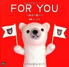 FOR YOU〜旅立つ君へ〜 (MG BOOKS SHIROKUMAKUN BOOK)