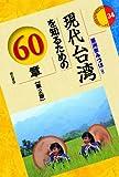 現代台湾を知るための60章【第2版】 エリアスタディーズ