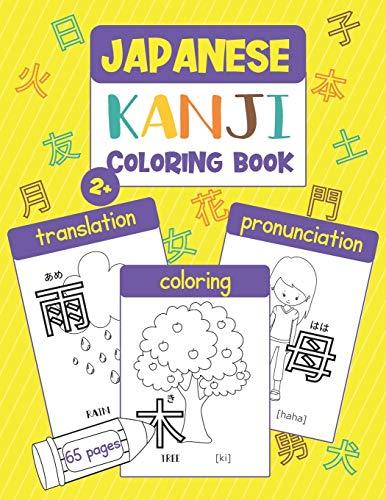 Japanese Kanji Coloring Book: Color & Learn Kanji (65 Basic Japanese Kanji with Translation, Hiragana Reading, Pronunciation, & Pictures to Color) for Kids and Toddlers (Beginner-Level)