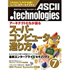 月刊アスキードットテクノロジーズ 2010年7月号 [雑誌] (月刊ASCII.technologies)