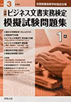 519wRf7plaL. SL200  - ビジネス文書実務検定 01