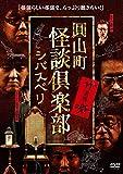 圓山町 怪談倶楽部 シバスベリ[TSDV-61271][DVD]