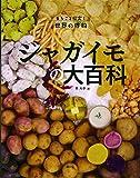 ジャガイモの大百科 (まるごと探究!世界の作物)