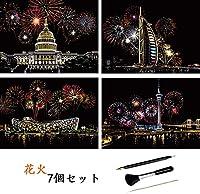 yarui スクラッチアート7個セット, 4枚290 x 210 MM世界的に有名な観光スポットと花火, 金属1本+竹1本 専用スクラッチペン +?1本刷毛 封筒包装