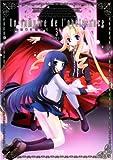 いいなり!!吸血姫3 (MFコミックス アライブシリーズ)