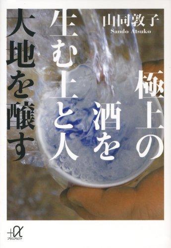 極上の酒を生む土と人 大地を醸す (講談社+α文庫)