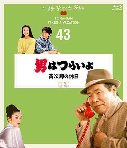 男はつらいよ 寅次郎の休日〈シリーズ第43作〉 4Kデジタル修復版 [Blu-ray]