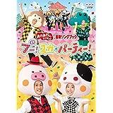 「おかあさんといっしょ」最新ソングブック ブー!スカ・パーティー! DVD(特典なし)